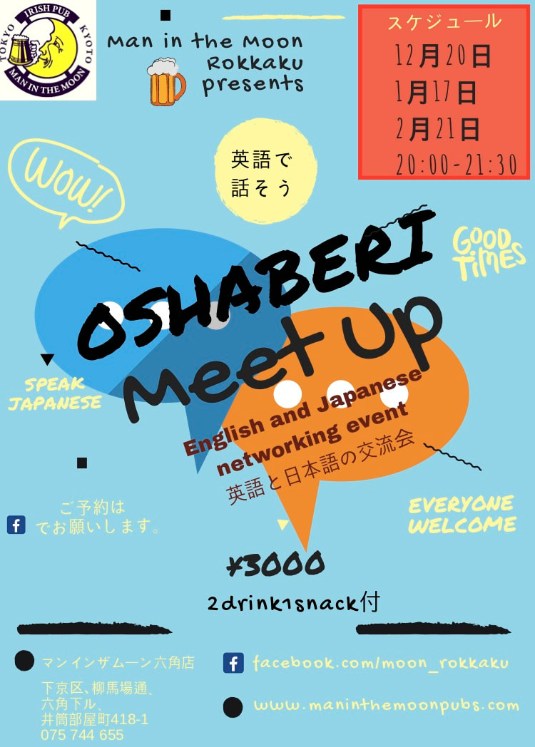 Oshaberi Meet Up